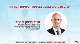 עו''ד גדעון פישר מרצה על יישוב סכסוכים בעולם הביטוח- בשיטת הבוררות- כנס עדיף 2020
